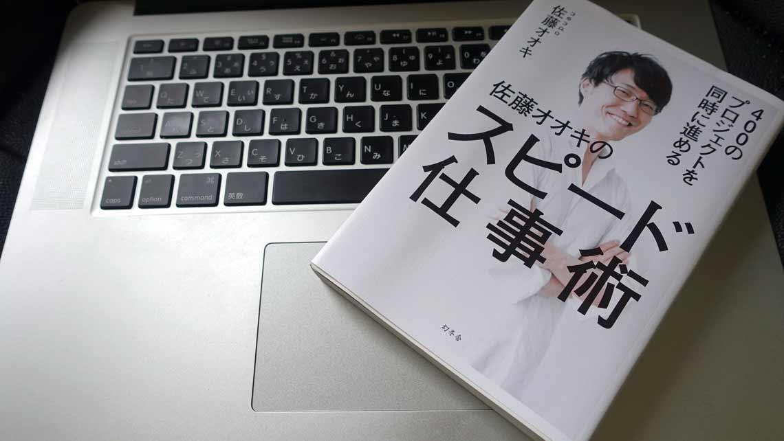 佐藤オオキ「スピード仕事術」