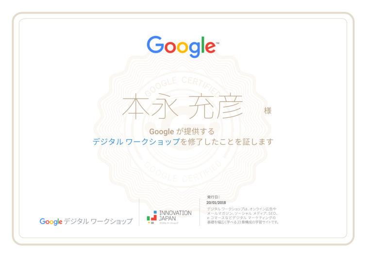 Googleデジタルワークショップ終了認定証