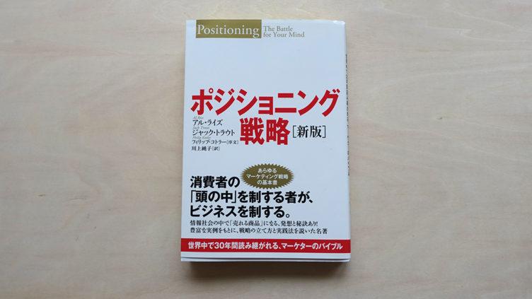 マーケティング本【ポジショニング戦略】