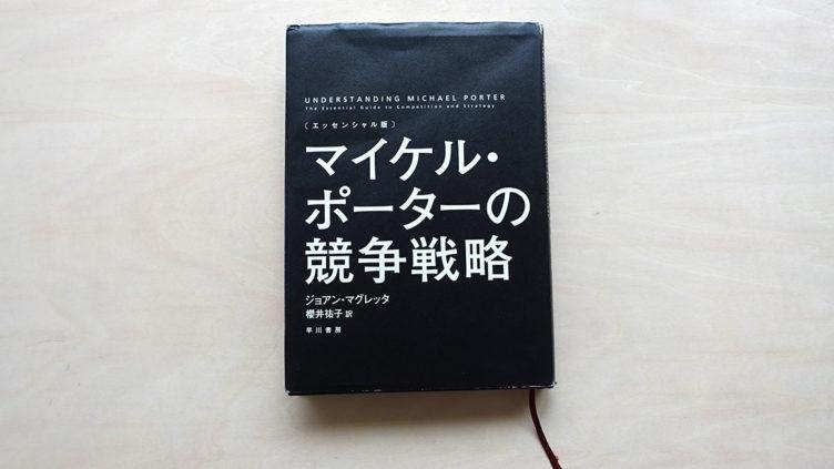 マーケティング本【マイケル・ポーターの競争戦略】